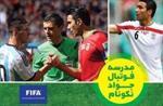 افتتاح مدرسه فوتبال نکونام